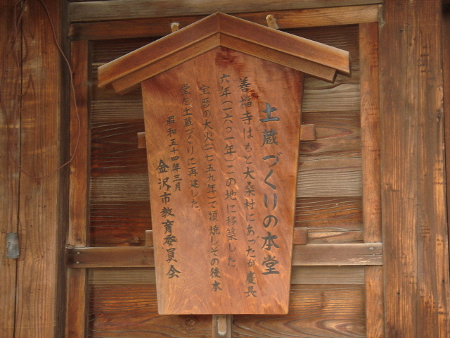 土蔵づくりの本堂説明板